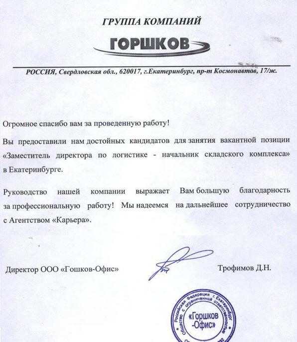 Нас рекомендует: Группа компаний «Горшков»