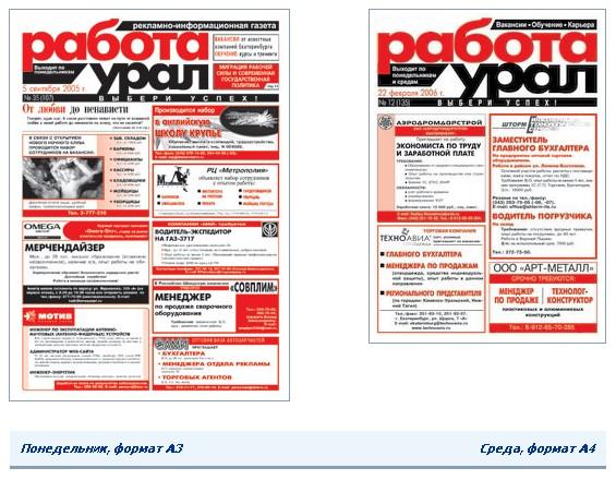 Газеты «Работа Урал»