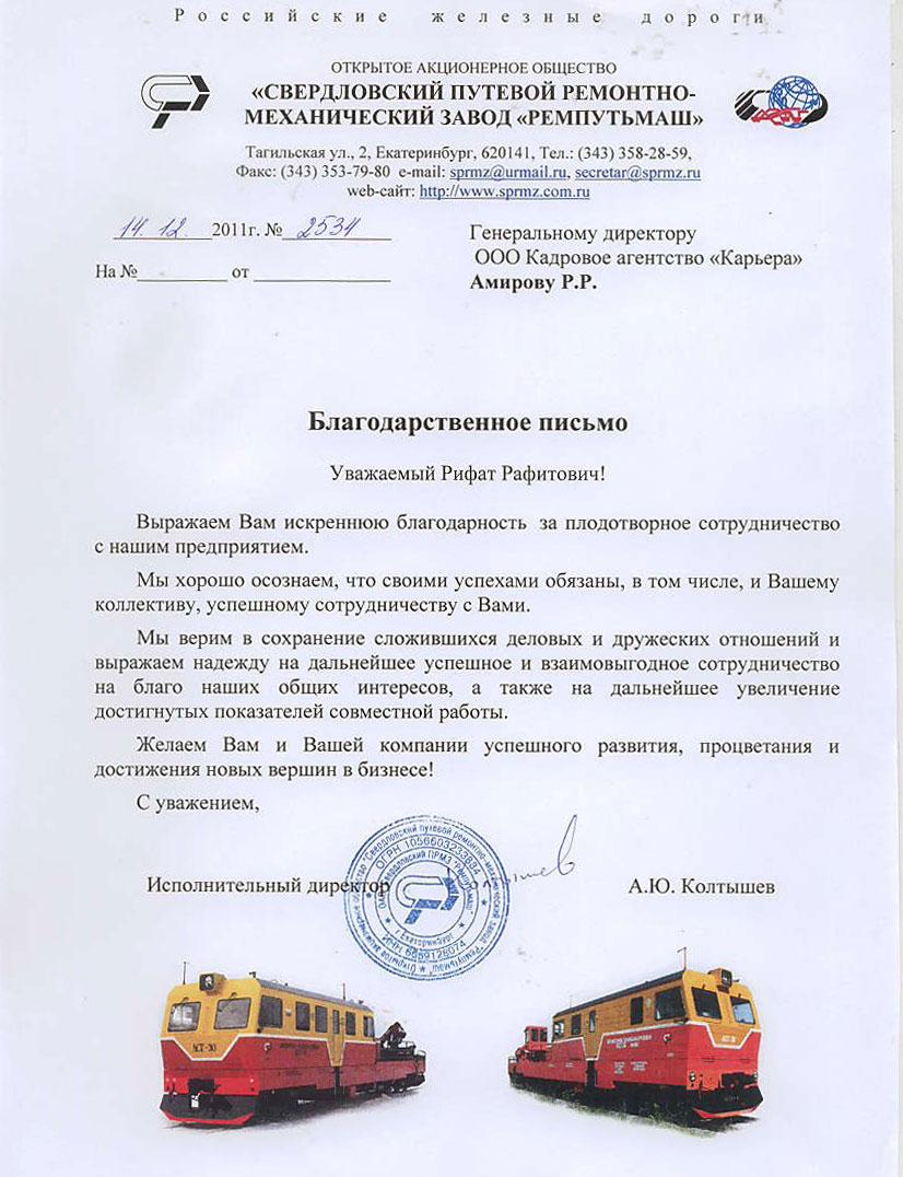 Нас рекомендует: Свердловский путевой ремонтно-механический завод «Ремпутьмаш»