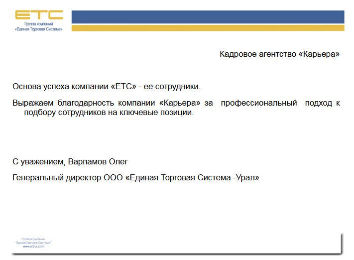 Нас рекомендует: Группа компаний Единая Торговая Система
