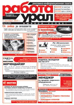 Газета Работа Урал, понедельник