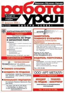 Газета Работа Урал, среда